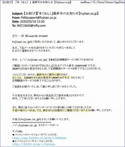 20200316_fujisan_20200317115801