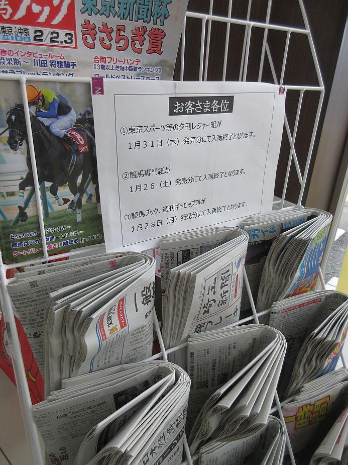 新聞 ネット 競馬 全競馬専門紙、スポーツ新聞の値段、発売日、発売場所まとめ